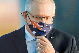 澳總理姿態忽放軟 盼與陸對話