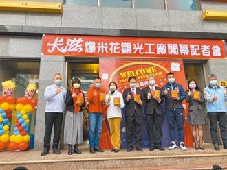 亞洲第一家 爆米花觀光工廠開幕