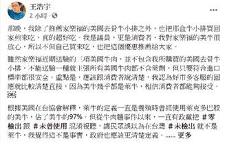 王浩宇抹黑家樂福 罷王總部報案