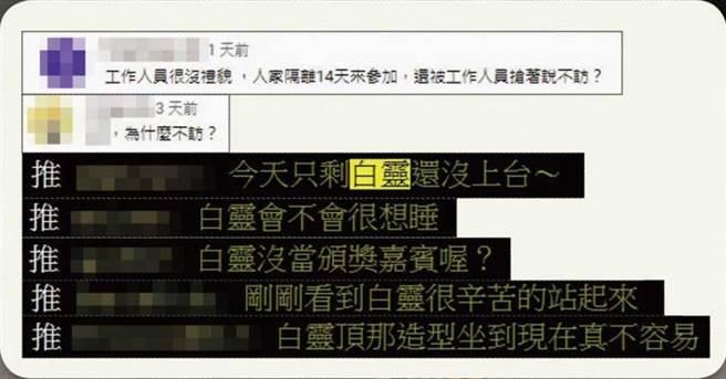 金馬獎頒獎典禮當天,PTT及其他網站都有網友為白靈遭受冷落抱屈。(圖/翻攝自網路)