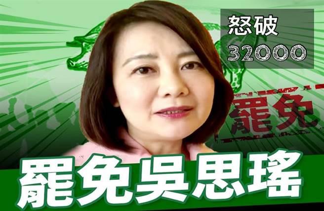 罗智强成立罢免吴思瑶网路总部,已超过3万人按讚。(图/摘自我+1脸书)