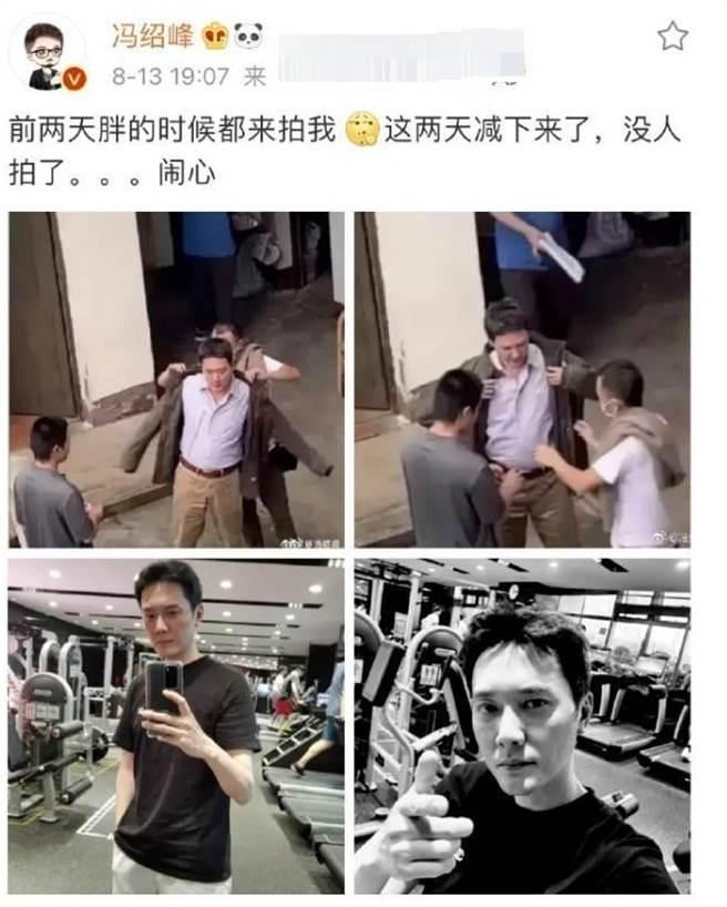冯绍峰先前被拍到发福照。(图/微博@冯绍峰)