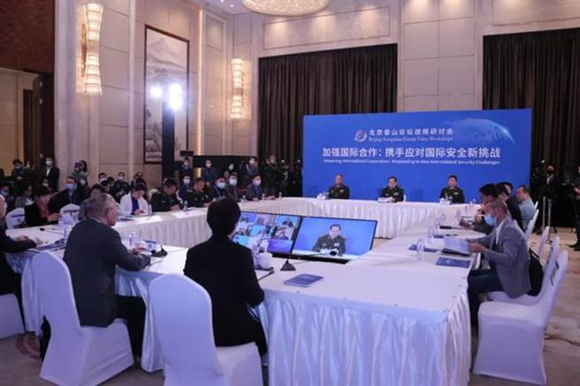 北京香山論壇視頻研討會。(中國軍事科學院)