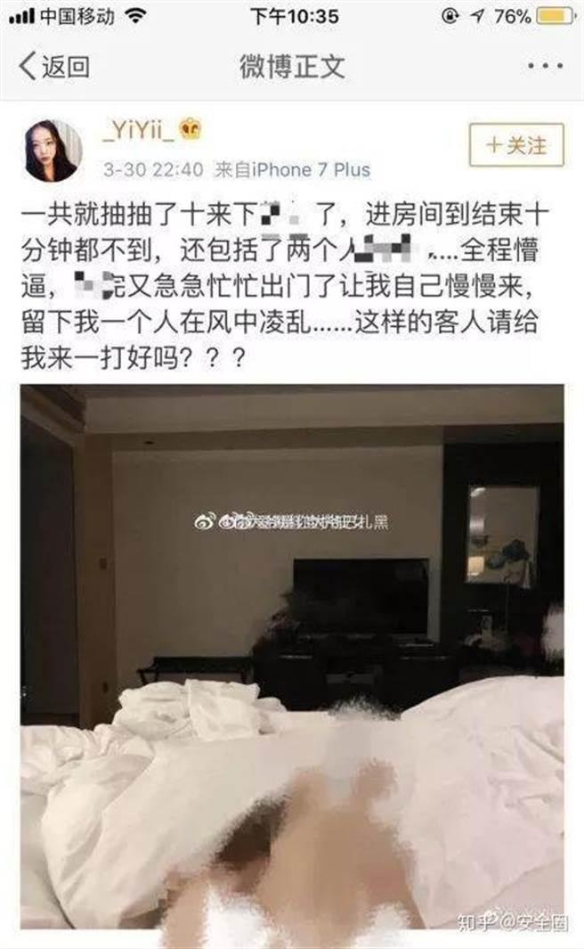 網傳「_YiYii_賣淫日記」。(照片來源:翻攝微博)