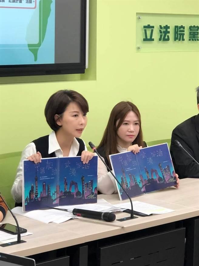 議員陳怡君(右)指《等爸爸回家》中的「武漢加油」、「中國加油」字樣,根本是美化中國疫情。(摘自臉書)