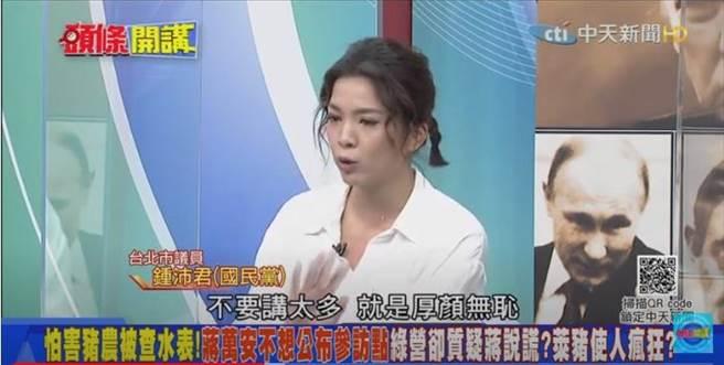 鍾沛君在節目中痛批蘇貞昌。(圖 擷取自頭條開講Youtube)