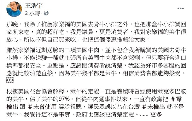 王浩宇臉書發文指出家樂福不能送驗一種就主張所有美國牛肉都不含萊劑。(摘自王浩宇臉書)