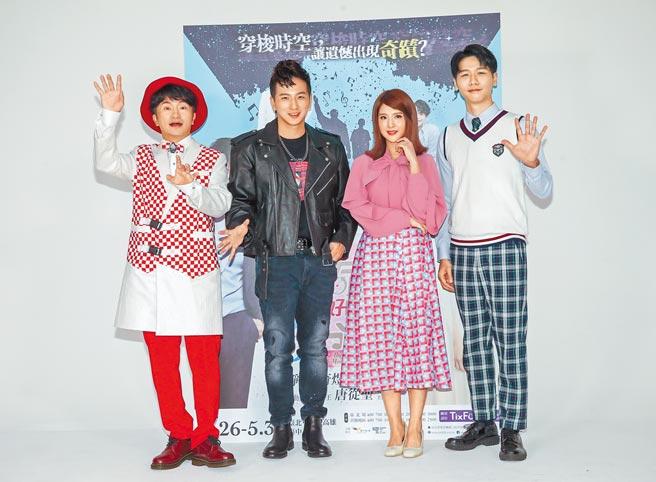 唐從聖(左起)、楊奇煜、郭靜、蔡旻佑昨出席果陀劇場音樂劇《生命中最美好的5分鐘》記者會。(盧禕祺攝)