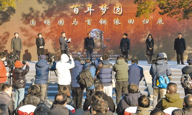 12月1日,《百年夢圓——圓明園馬首銅像回歸展》揭幕現場。(新華社)
