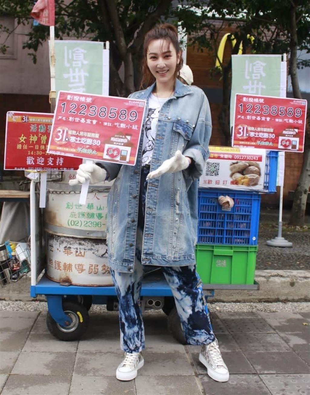 曾莞婷擔任「第31屆寒士尾牙吃飽30」愛心大使,並挑戰一日烤瓜店長快閃。(創世基金會提供)