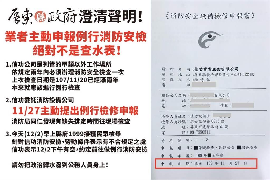 對於信功傳出被查水表,屏東縣政府聲明澄清,並指業者早在11月27日就主動提出消防安檢申請。(圖/摘自PTT)