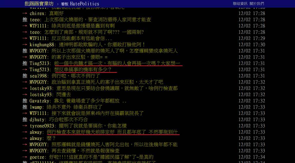 信功傳遭查水表,屏東縣政府出面澄清,引發網友討論。(圖/摘自PTT)