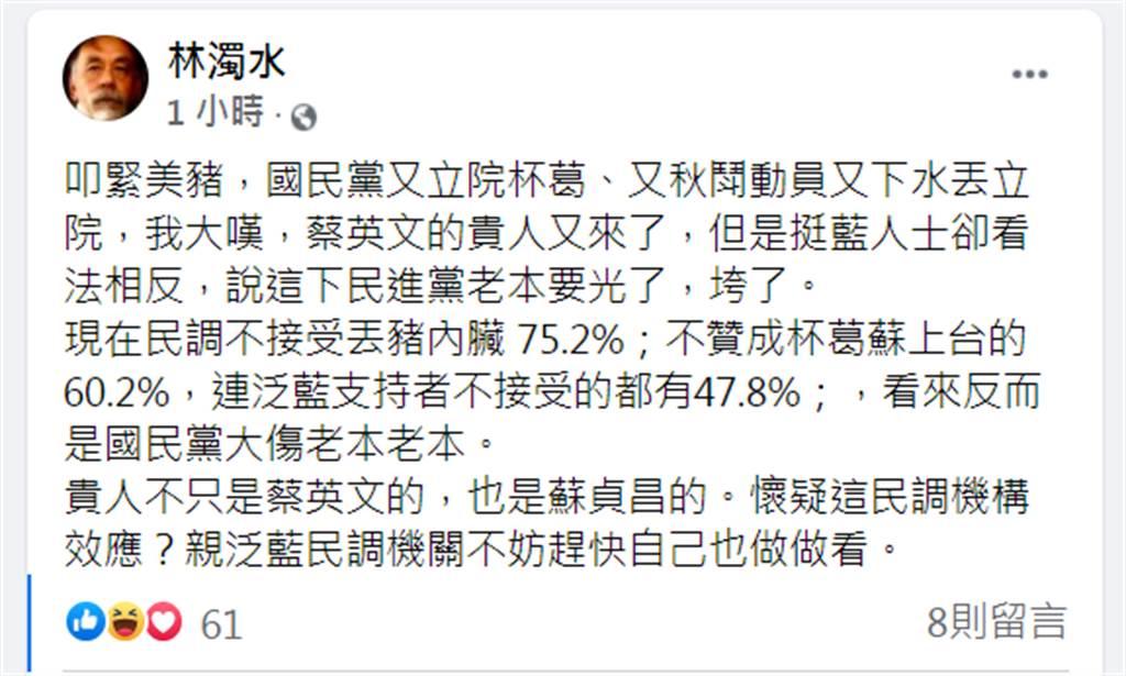 民進黨內部最新民調,75.2%不接受國民黨丟豬內臟杯葛,前立委林濁水大嘆,國民黨大傷老本。(圖/摘自林濁水臉書)