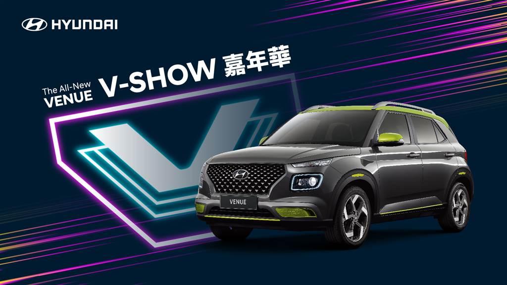 HYUNDAI VENUE「V-SHOW嘉年華」全台巡迴,首場於12月5-6日中友百貨登場。