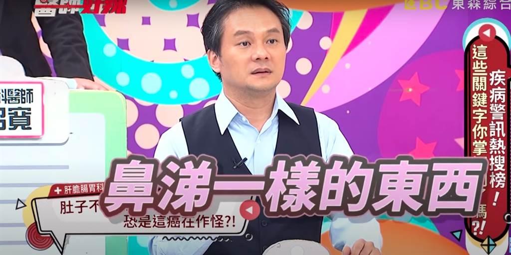肝膽腸胃科醫師陳炳誠日前在節目上分享案例。(圖截自醫師好辣Youtube頻道)