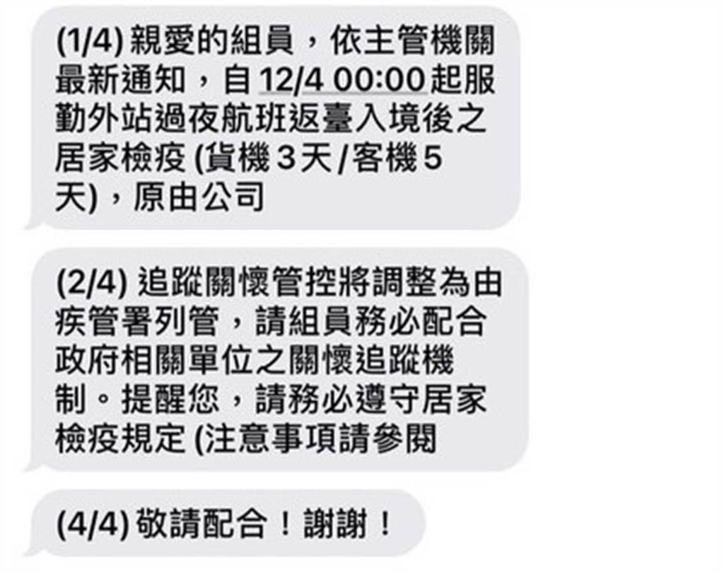 長榮航空今晚內部公告說,自12月4日00:00起服勤外站過夜航班返台入境後居家檢疫,原由公司追蹤關懷管控將調整為由疾管署列管。(圖/讀者提供)