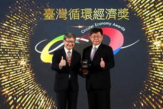 荣成循环经济商模   获《臺湾循环经济奖》企业杰出奖