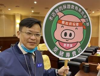 萊豬專賣店商標出爐!王惠美:絕對捍衛彰化縣民健康