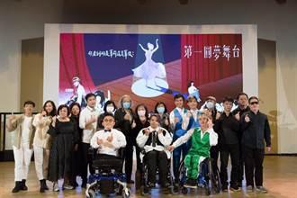 第一銀行圓夢音樂會 支持身障團體站上舞台