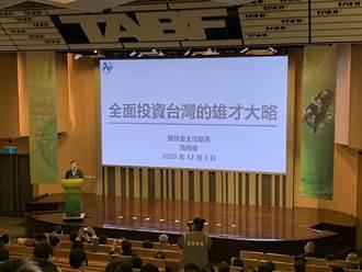 龔明鑫:新創2.0打造投融資一條龍