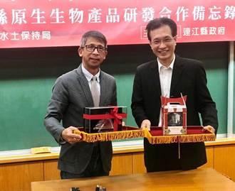 連江縣政府與亞洲大學產學合作成果豐碩