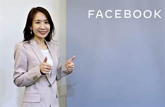 Facebook宣布Made by Taiwan 2020計畫 助中小企業接軌國際