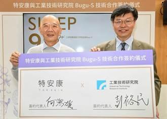 肝腫瘤與失眠者救星 工研院發表熱消融腫瘤技術與舒眠保健品