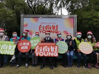 台南耶誕跨年系列活動 總爺野餐音樂會5日率先登場