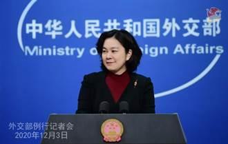陸外交部:敦促美方放棄對中國共產黨的仇恨和不正常心理