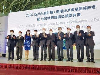 亞洲永續供應會展 媒合綠能商機