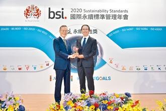 新光保全推企業永續 獲BSI肯定