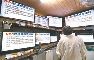 政治力介入 52台成系統業難題