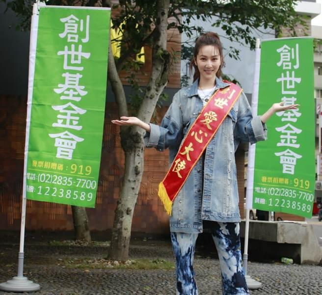 曾莞婷擔任「第31屆寒士尾牙吃飽30」愛心大使。(創世基金會提供)