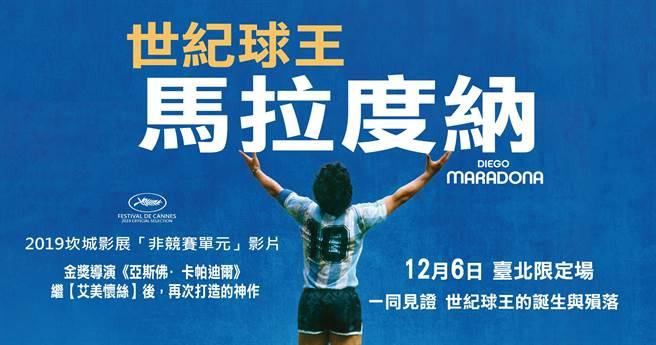 聯影電影決定於本月6日重映《世紀球王馬拉度納》。(聯影電影提供)