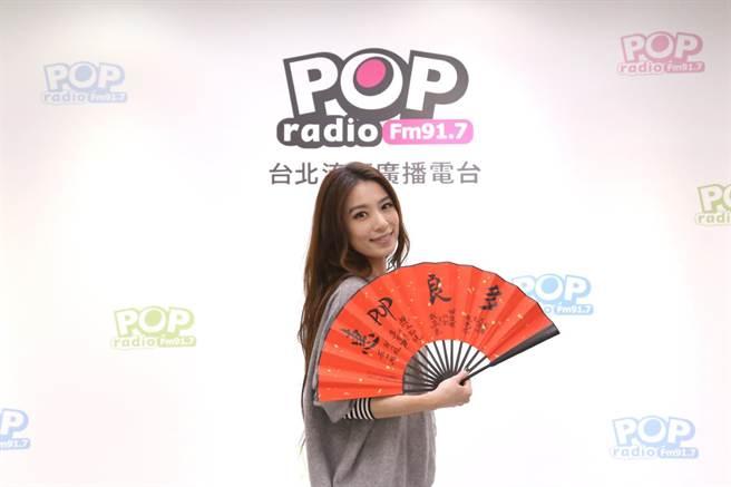 田馥甄開心收下「惠POP良多」摺扇謝禮。POP Radio提供