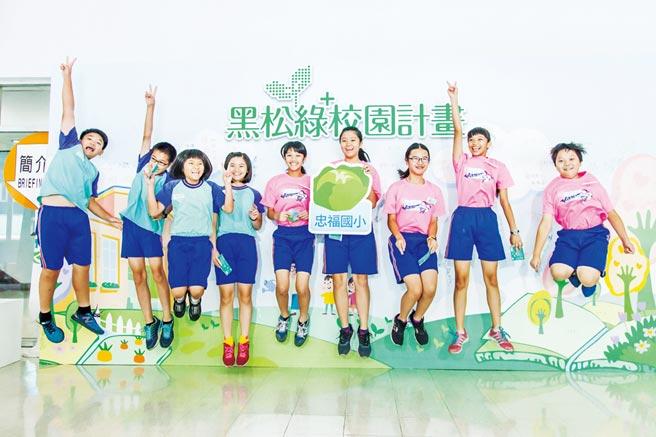 「黑松綠+校園計畫」導入Eco-Schools的生態學校模式,夥伴學校屢獲認證。圖/黑松提供