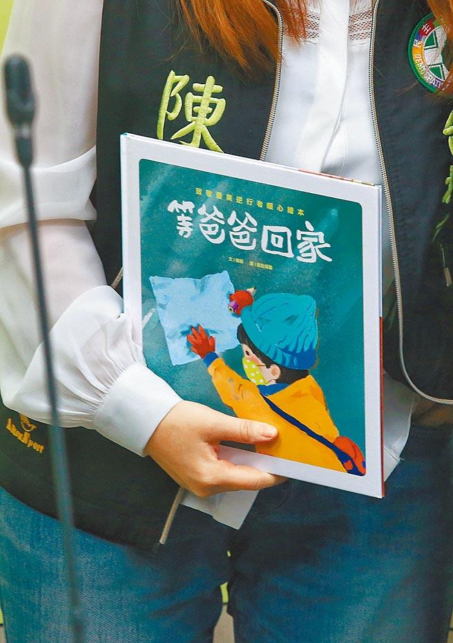 在民進黨立委陳亭妃等指控童書《等爸爸回家》美化大陸防疫後,文化部2日發函通知業者不得發行,台南市圖立刻將該書下架。(本報資料照片)
