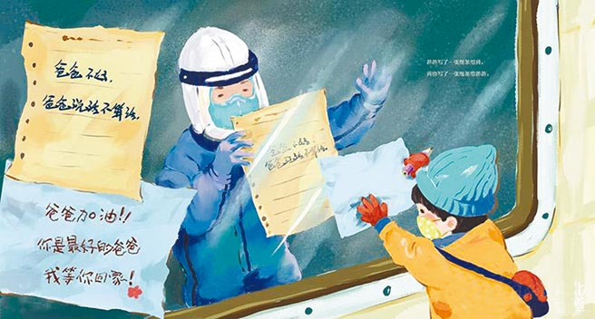大陸童書繪本《等爸爸回家》,意外掀起「大外宣」爭議,藍委批評「根本是現代版的焚書坑儒,大開民主倒車!」(摘自網路)