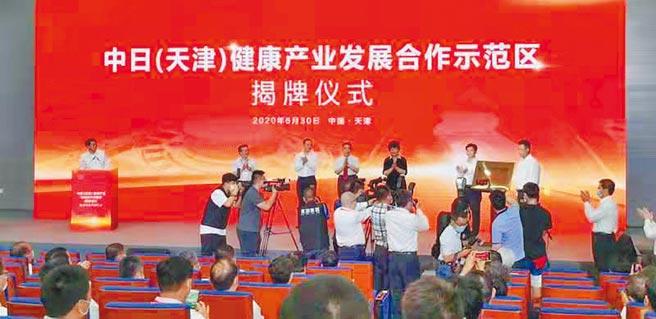 中日(天津)健康產業發展合作示範區揭牌儀式。