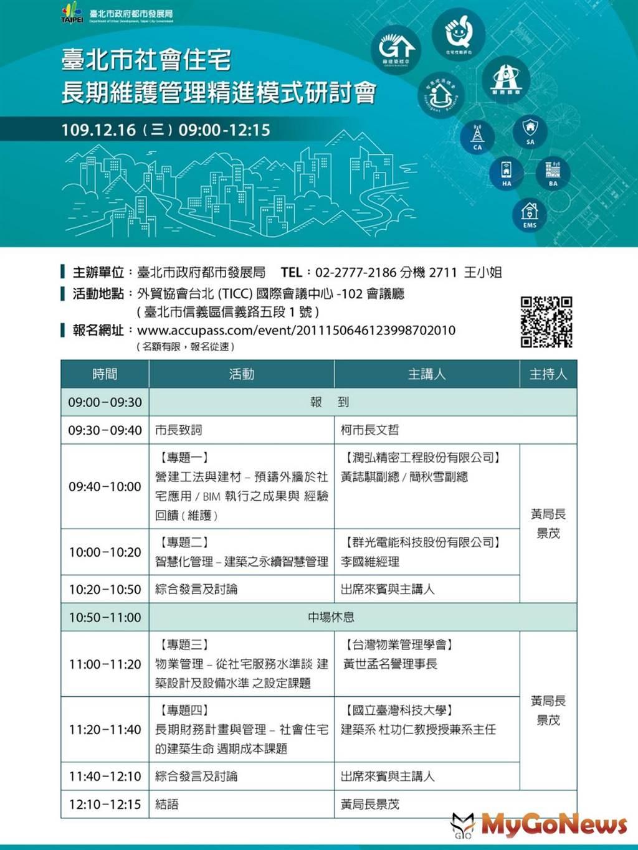 12/16北市社宅長期維護管理精進模式研討會