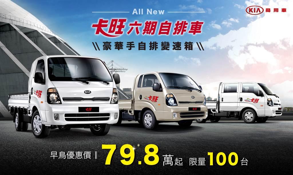 KIA卡旺六期原裝自排車老友早鳥價79.8萬起,限量優惠100台!