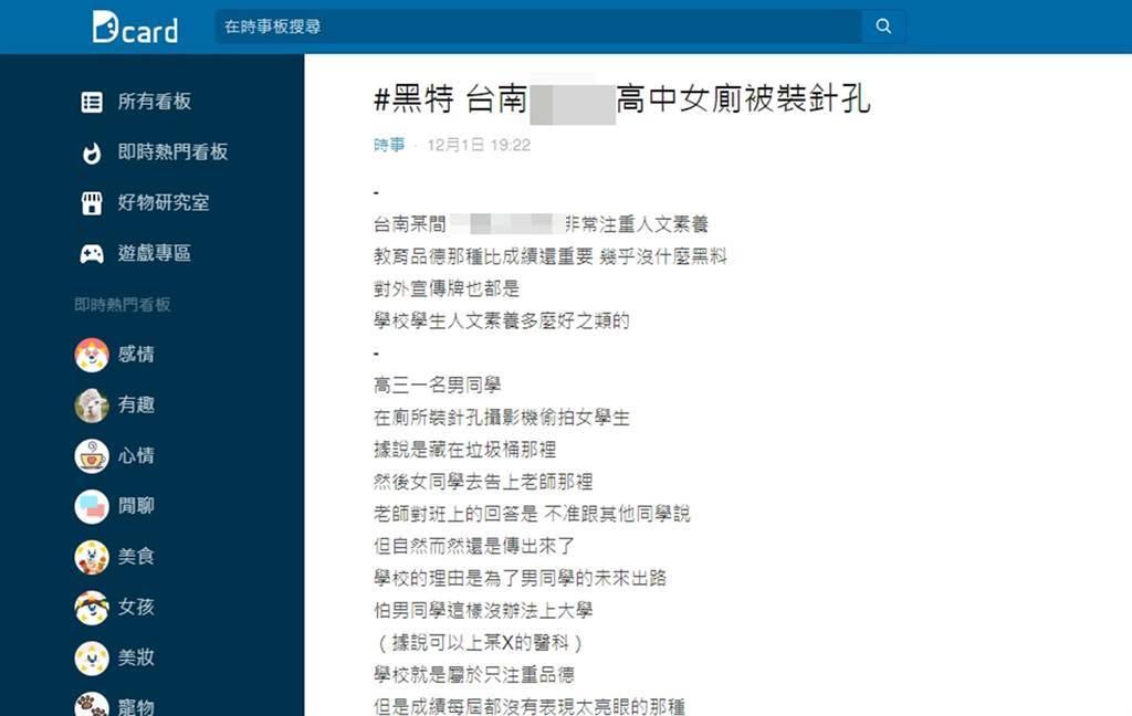 台南某高中傳出男學生裝針孔偷拍女生如廁,匿名在網路社群PO文,批評校方處理態度消極。(摘自網路/洪榮志台南傳真)