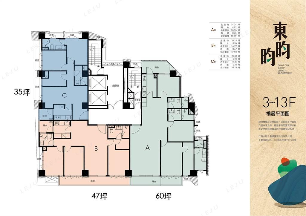 東昀昀 標準層平面圖