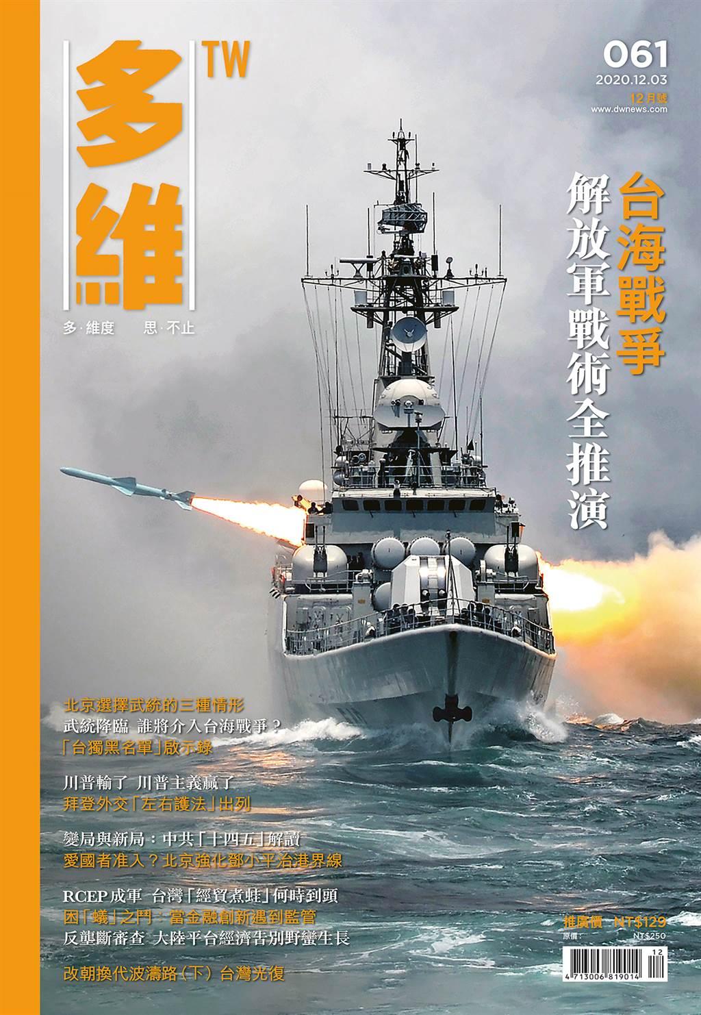 《多维TW》月刊061期