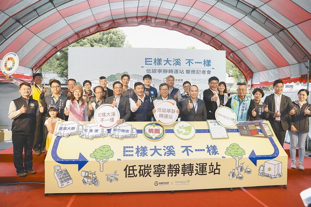桃園市政府選定大溪區推動低碳寧靜轉運站。(呂筱蟬攝)