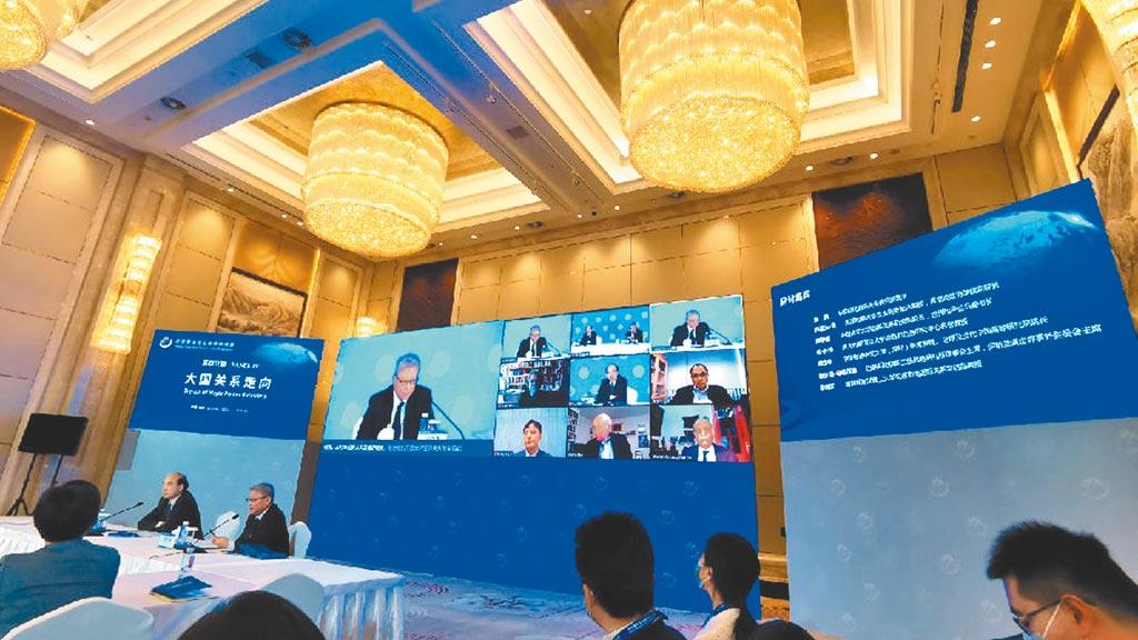 北京香山論壇熱議大國關係走向。(取自微博@解放軍報)