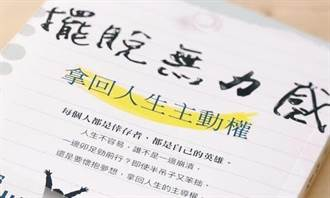 呂增娣》出書者偷懶的謀略 微行動培養積極度
