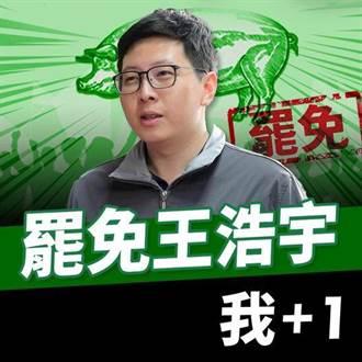 這天終於來了 罷免王浩宇倒數1個月 投開票所地點曝光