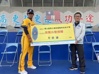 棒球》感念母校台東體中栽培 余謙捐獎金、裝備