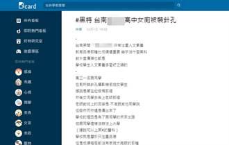 台南某高中男學生女廁裝針孔偷拍 女同學發現雙方拉扯驚動校園